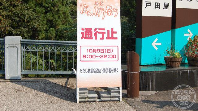 20111009湯涌ぼんぼり祭り22