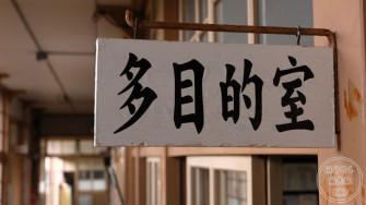 「のんのんびより」舞台探訪(聖地巡礼)小川町立小川小学校下里分校38