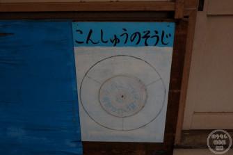 「のんのんびより」舞台探訪(聖地巡礼)小川町立小川小学校下里分校54