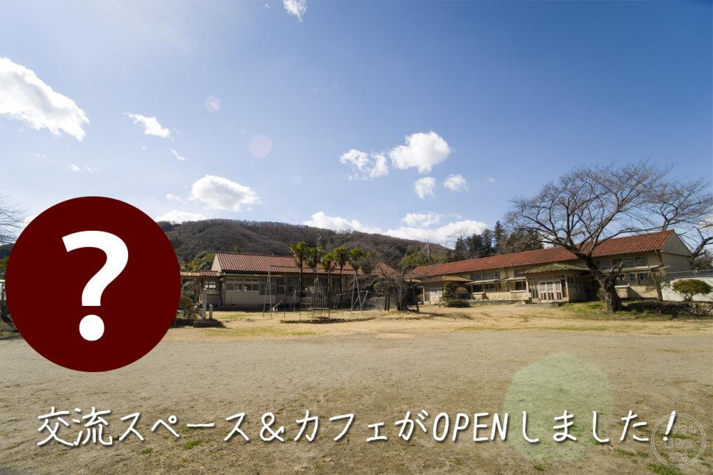 小川小学校下里分校にカフェがオープン