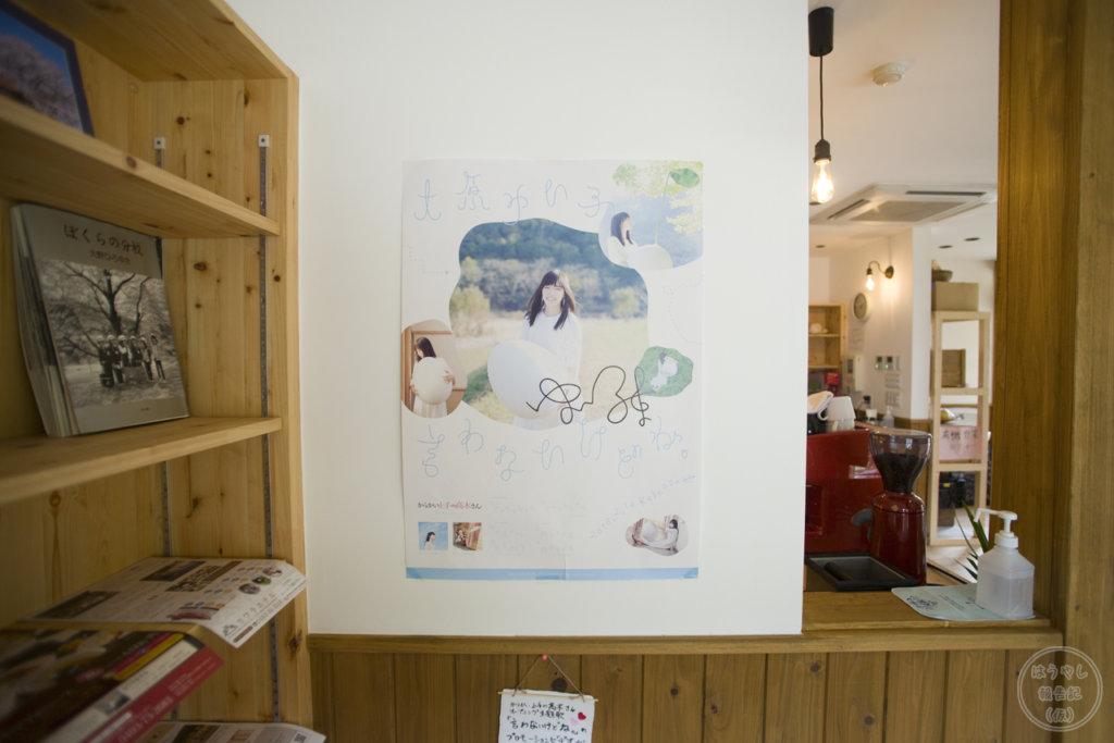 店内に飾られた大原ゆい子「言わないけどね。」のポスター