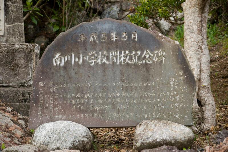 平成5年3月 南川小学校閉校記念碑