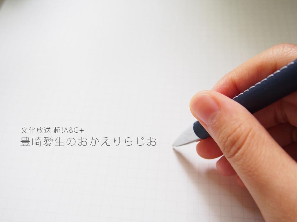 メール採用-豊崎愛生のおかえりらじお