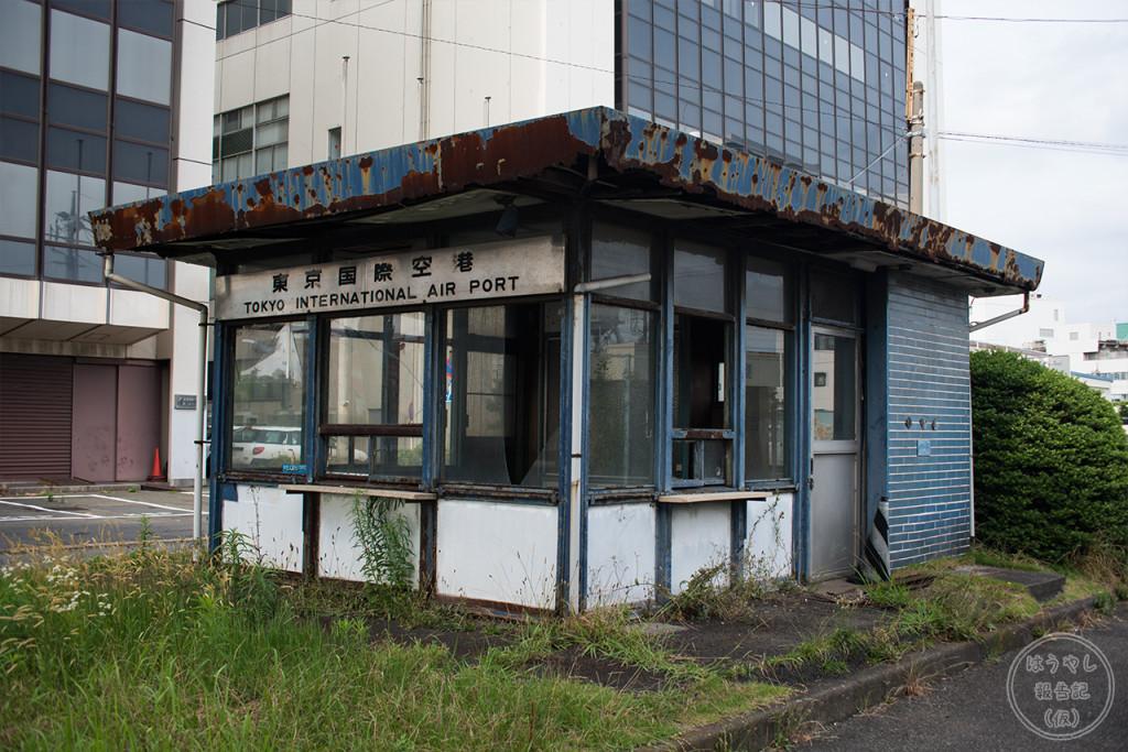 羽田廃墟03