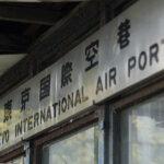 2000年閉鎖、東京都大田区「東京国際空港案内所」ほか整備場駅周辺探索