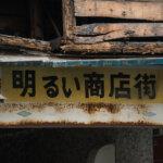 三重県四日市市、活気がないけど明るい商店街「三和商店街」
