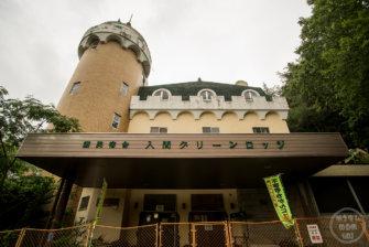 2002年3月閉鎖、埼玉県入間市のシンボル「国民宿舎 入間グリーンロッジ」