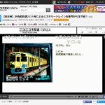 写真採用 【向谷実】が西武鉄道2525号によるミステリートレインを車内から生中継!
