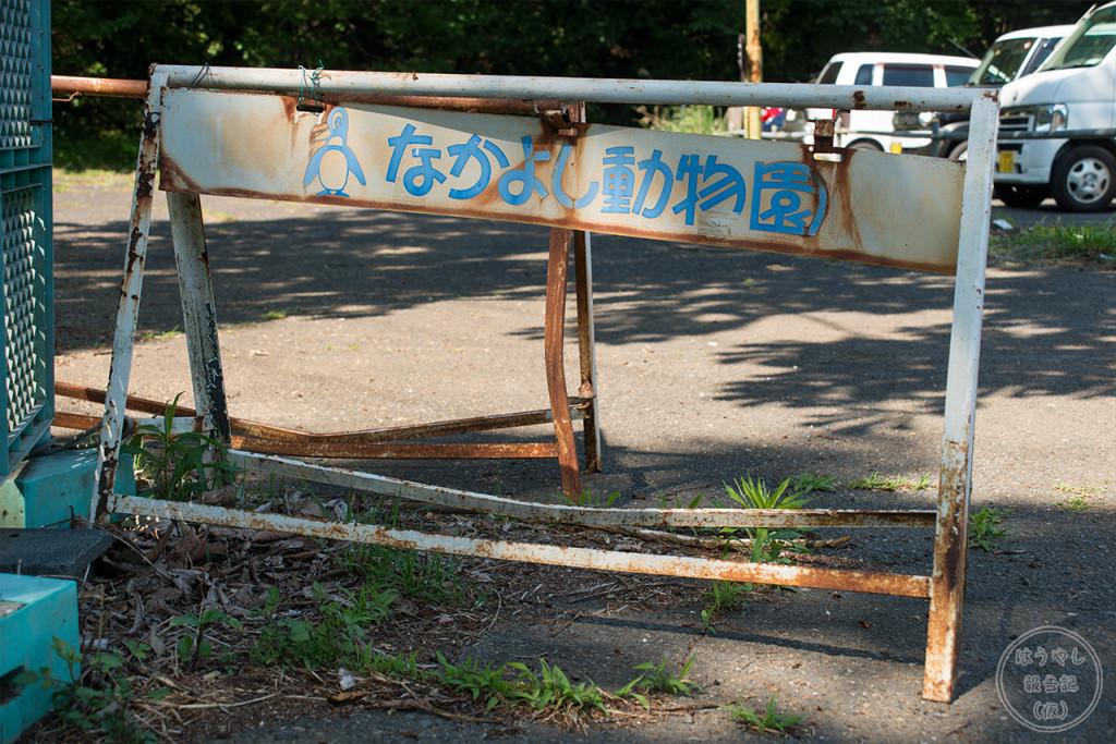 宮沢湖201605_06