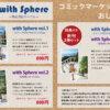 コミックマーケット90(C90)にて「スフィアのロケ地探訪本」を頒布します!