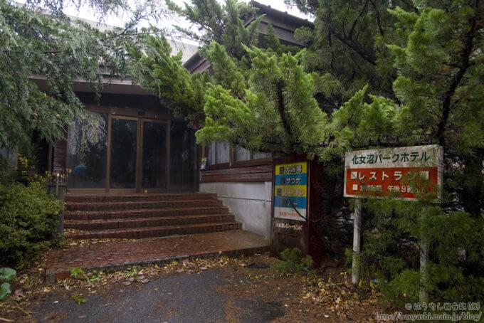 化女沼パークホテル(化女沼観光ホテル)の玄関