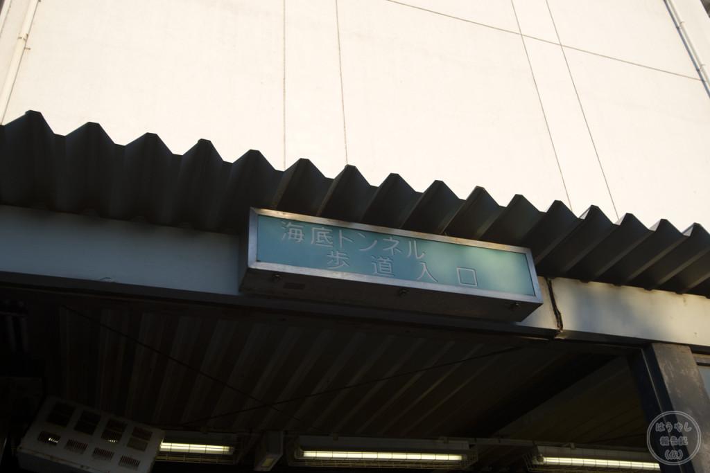 川崎港海底トンネル(人道トンネル)05