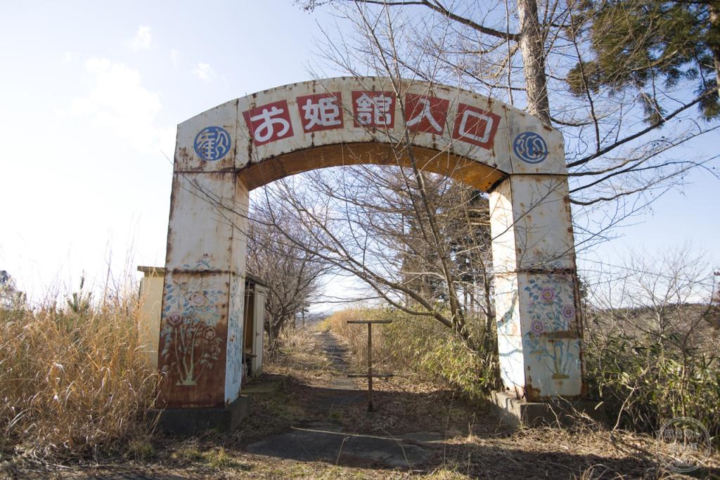 20170219_化女沼レジャーランド_お姫館_01