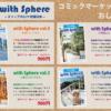コミックマーケット92(C92)参加のお知らせ 新刊は「戸松遥さん、高垣彩陽さんのロケ地探訪本」