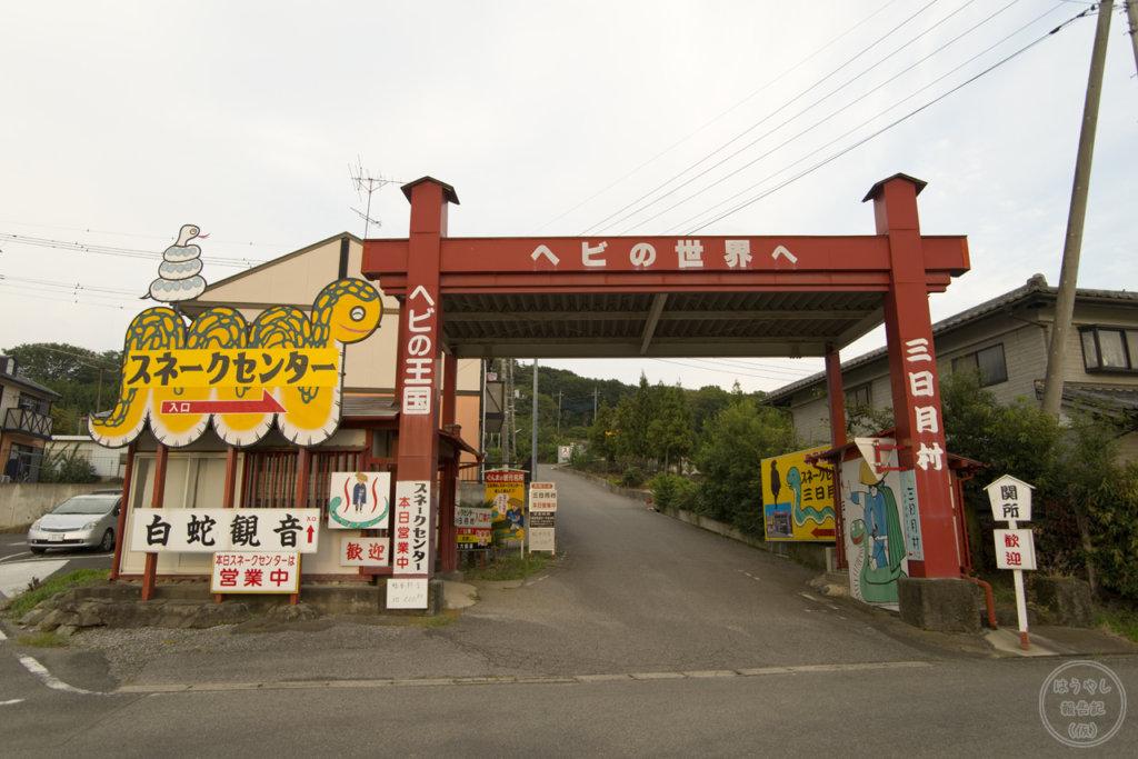 ジャパンスネークセンターと三日月村へ続く道