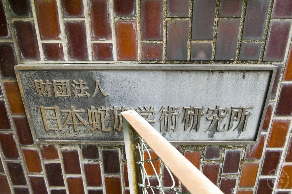 財団法人「日本蛇族学術研究所」の銘板