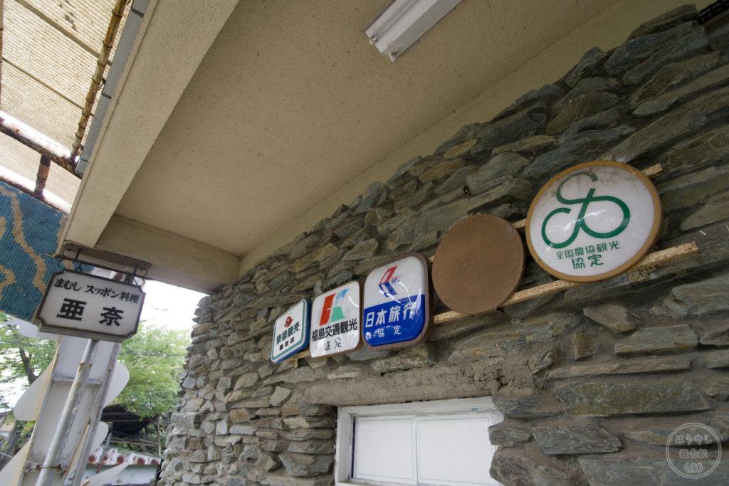 入口に並ぶ旅行代理店の看板
