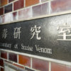 廃墟のようなB級スポット、ヘビ研究所&動物園「ジャパンスネークセンター」へ訪問