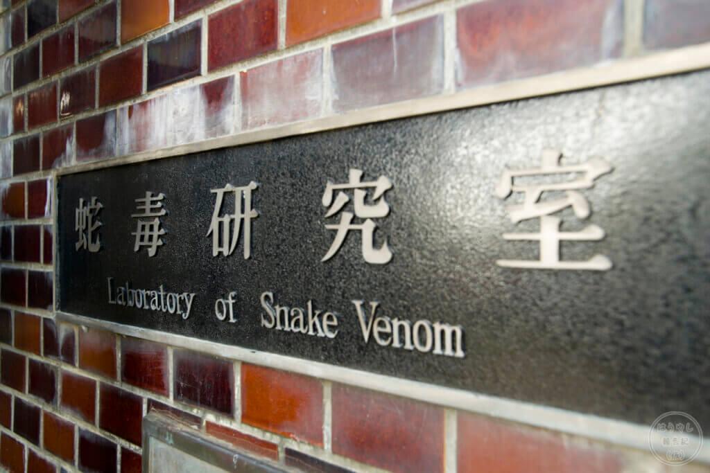 見るからに毒々しい蛇毒研究室の銘板