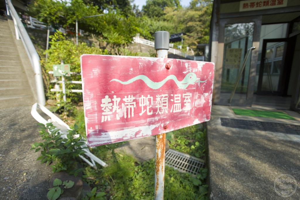 熱帯蛇類温室の誘導看板