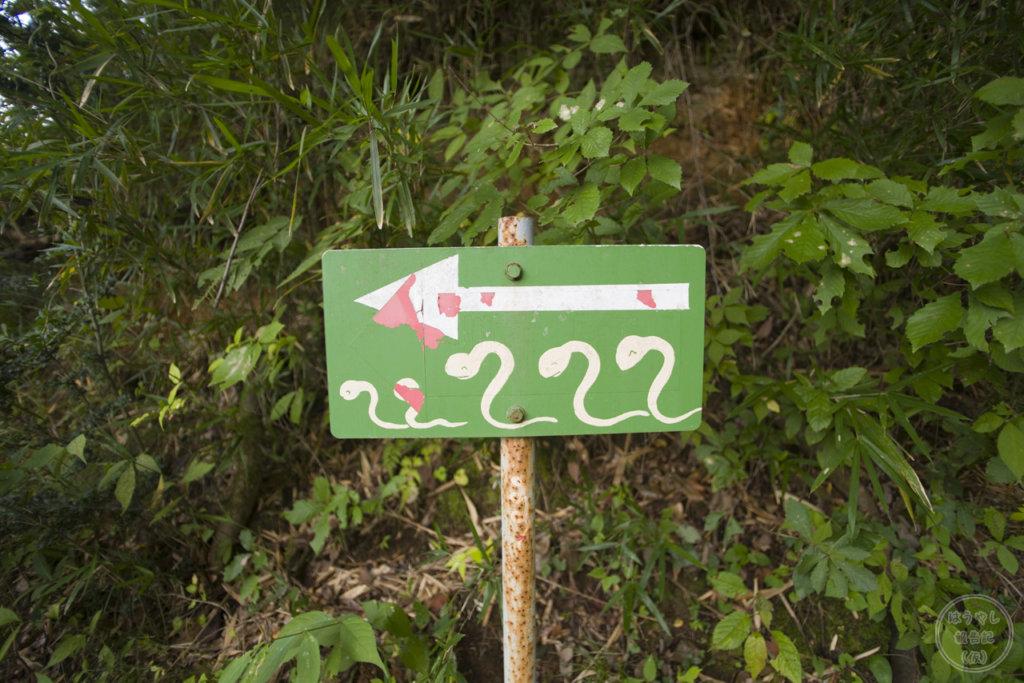 ヘビのイラストが書かれた看板