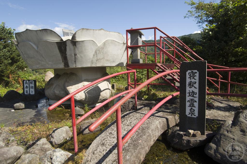 寝釈迦霊泉