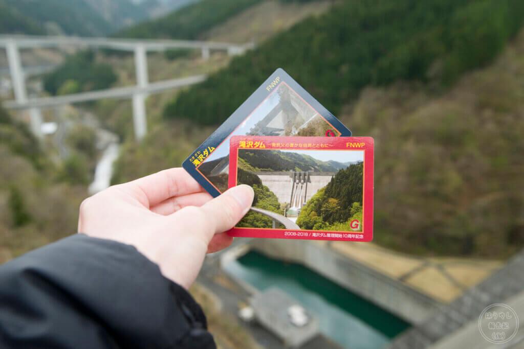 滝沢ダム管理開始10周年記念ダムカード