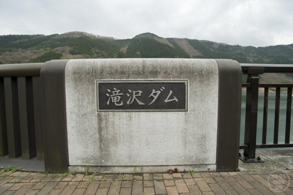 滝沢ダムの銘板