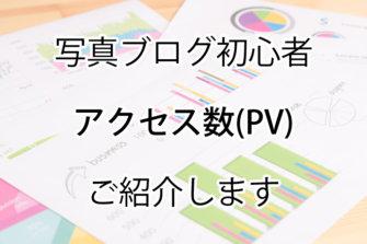 10万PV突破!写真ブログ初心者が運営した1年間のアクセス数(PV)を大公開!