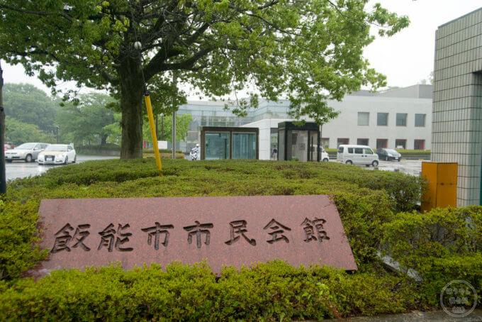 イベント会場は恒例となった飯能市市民会館