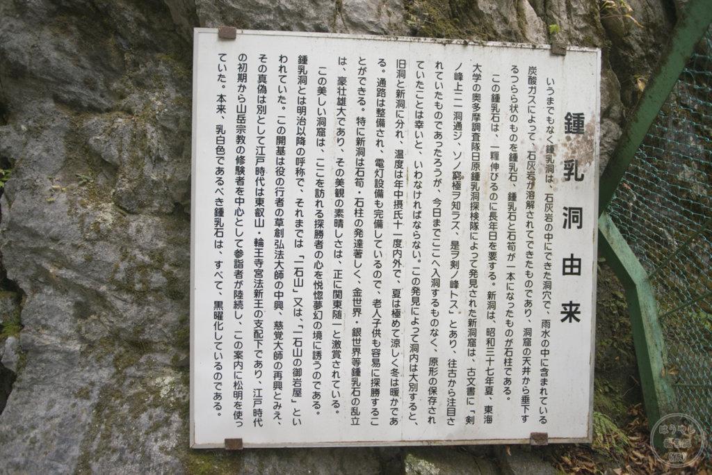 日原鍾乳洞の由来が書かれた看板