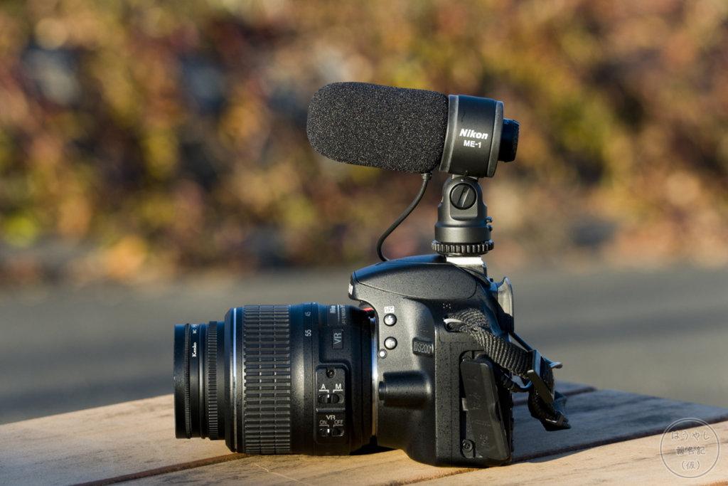 ステレオマイクロホン「Nikon ME-1」