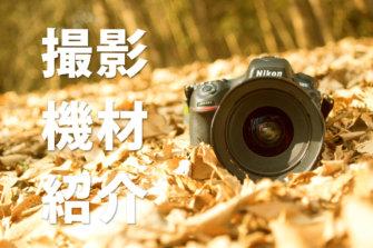 私が愛用しているカメラ、写真と映像の撮影機材をご紹介します!