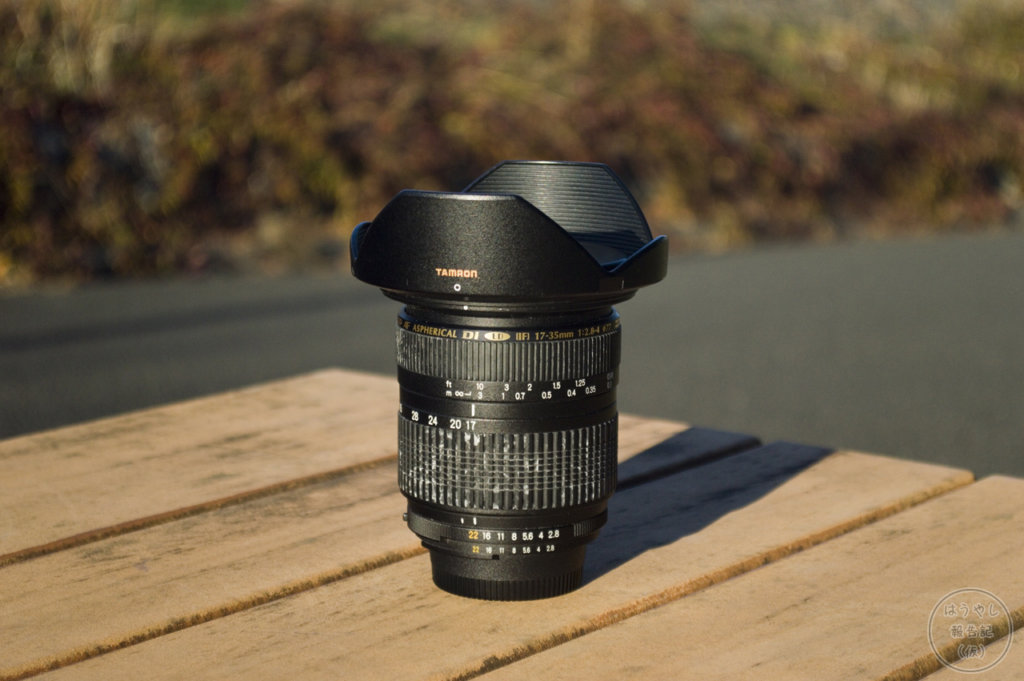 広角ズームレンズ「TAMRON 17-35mm F/2.8-4 D」