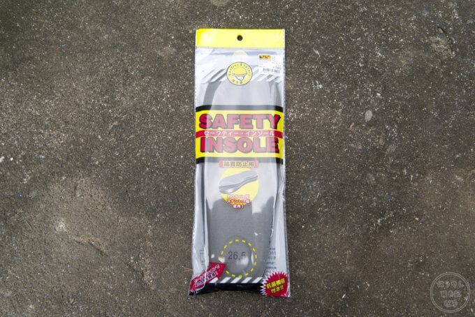 ワークマンで購入した愛用の踏み抜き防止インソール