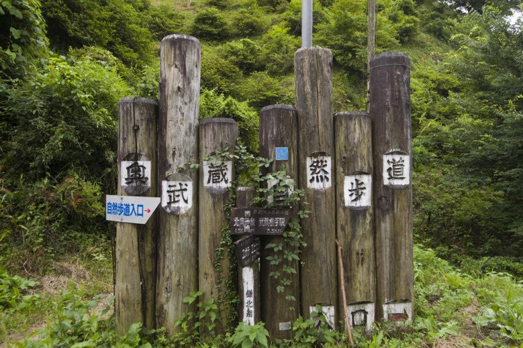 奥武蔵自然歩道の入り口
