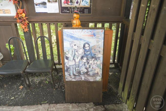 ロックハート城のチケット売り場にある「ヤマノススメ」ポスター