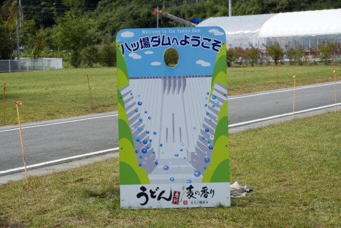 八ッ場ダム記念撮影用の顔ハメ看板