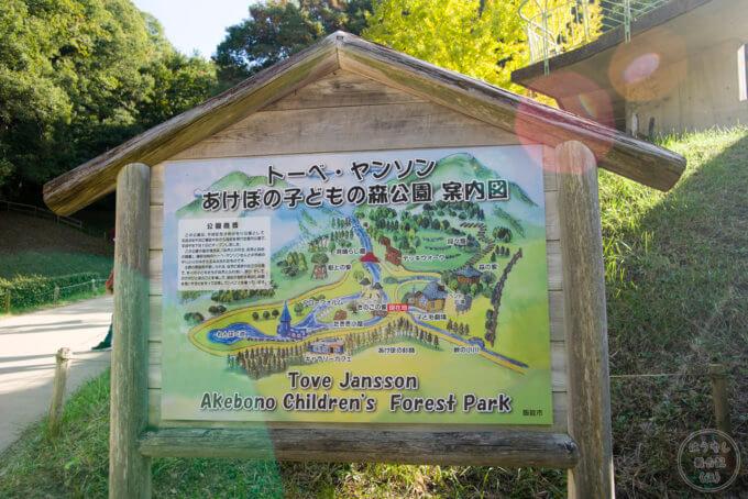 トーベ・ヤンソンあけぼの子どもの森公園 案内図