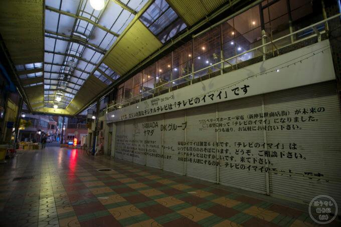 静岡県沼津市の新仲見世商店街にある電気屋さん