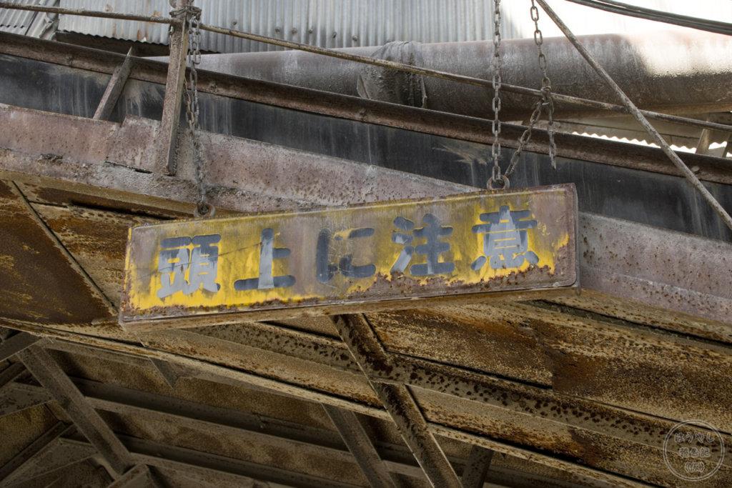 公道上に掛かる「頭上に注意」看板