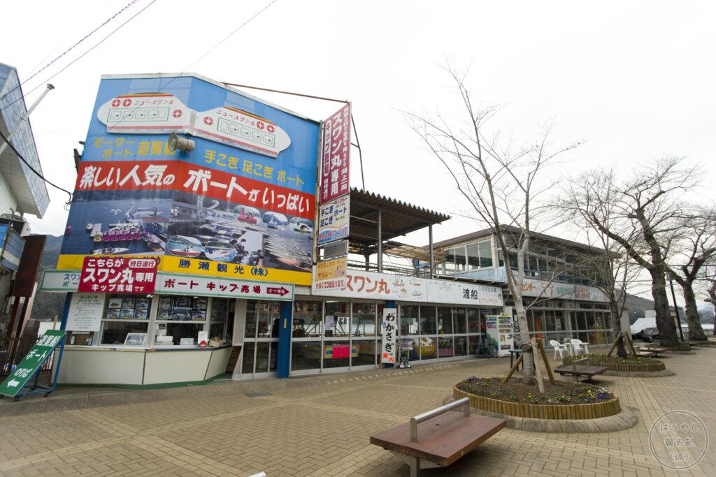 相模湖公園のレトロゲームセンター「勝瀬ボート」