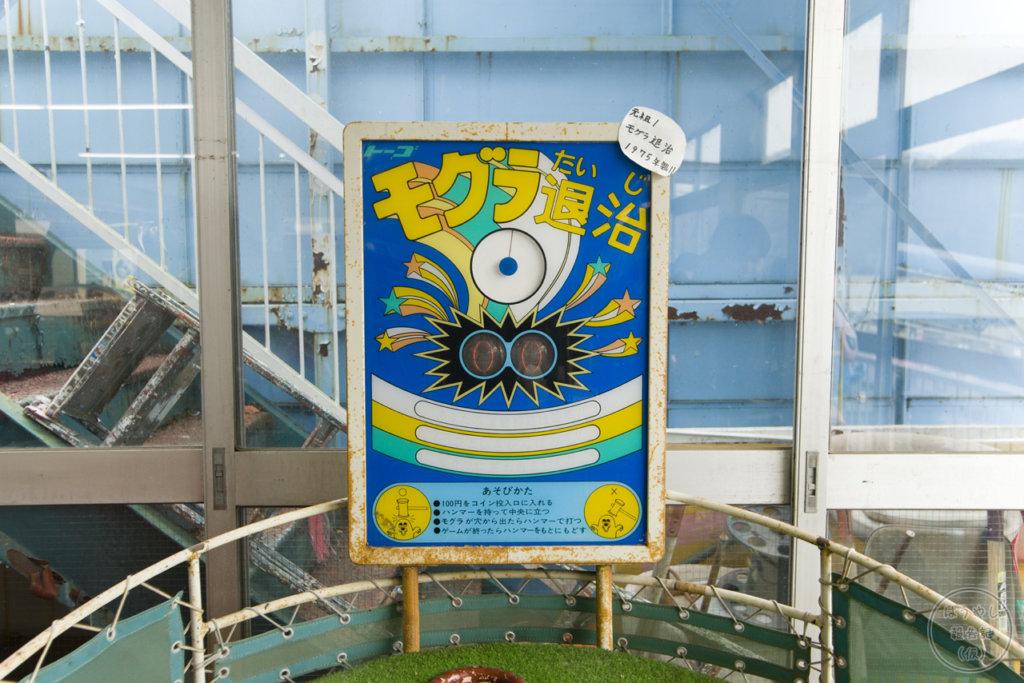 相模湖公園の振興ボートにあるレトロゲーム「モグラ退治」