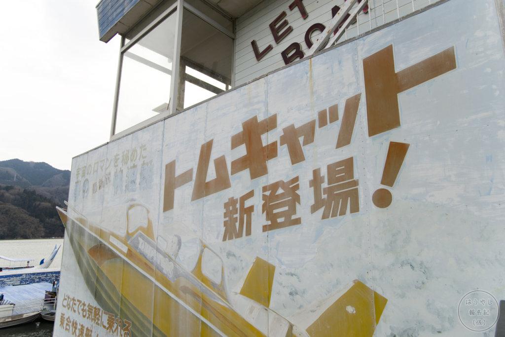 相模湖公園にある「トムキャット新登場!」の看板