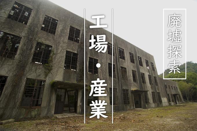 【廃墟】廃工場などの産業遺産の撮影記録を一覧でご紹介します
