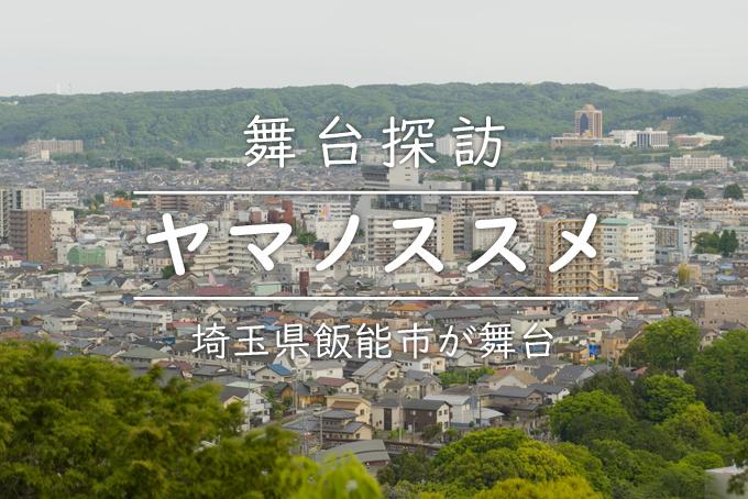 TVアニメ「ヤマノススメ」の舞台探訪(聖地巡礼)について