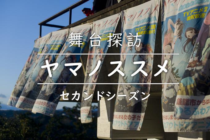 TVアニメ「ヤマノススメ セカンドシーズン」の舞台探訪(聖地巡礼)について