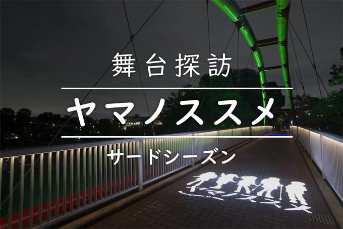 TVアニメ「ヤマノススメ サードシーズン」の舞台探訪(聖地巡礼)について紹介