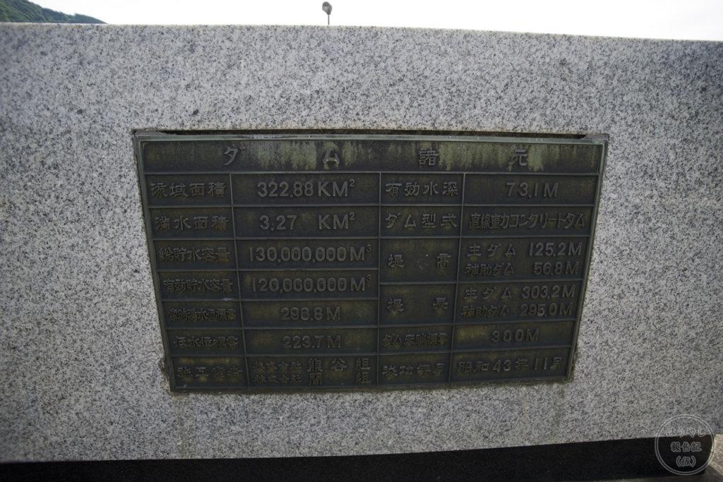 下久保ダムの石碑