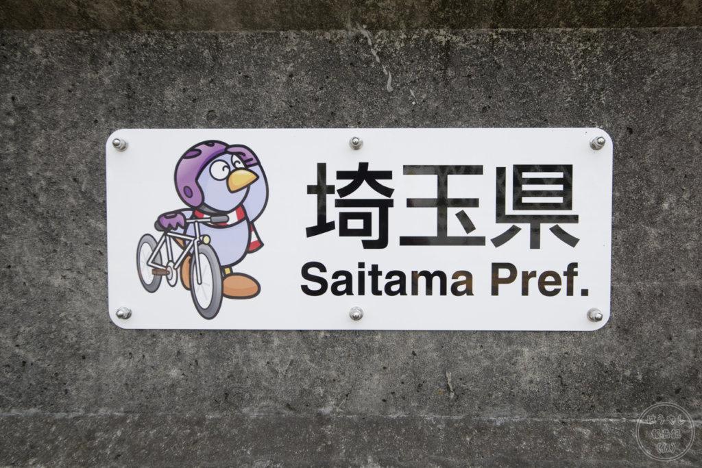 コバトン(埼玉県)が描かれた看板